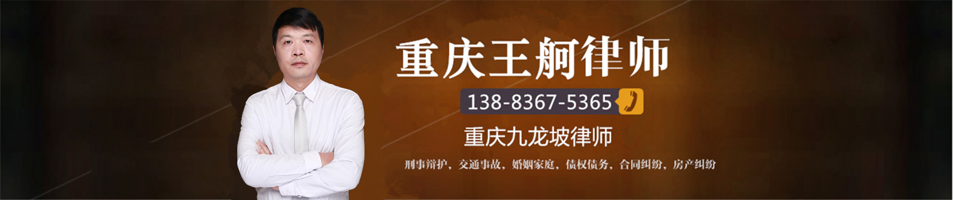 重庆九龙坡律师大图二