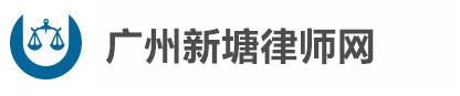 广州新塘律师