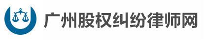 广州股权纠纷律师
