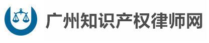 广州知识产权律师
